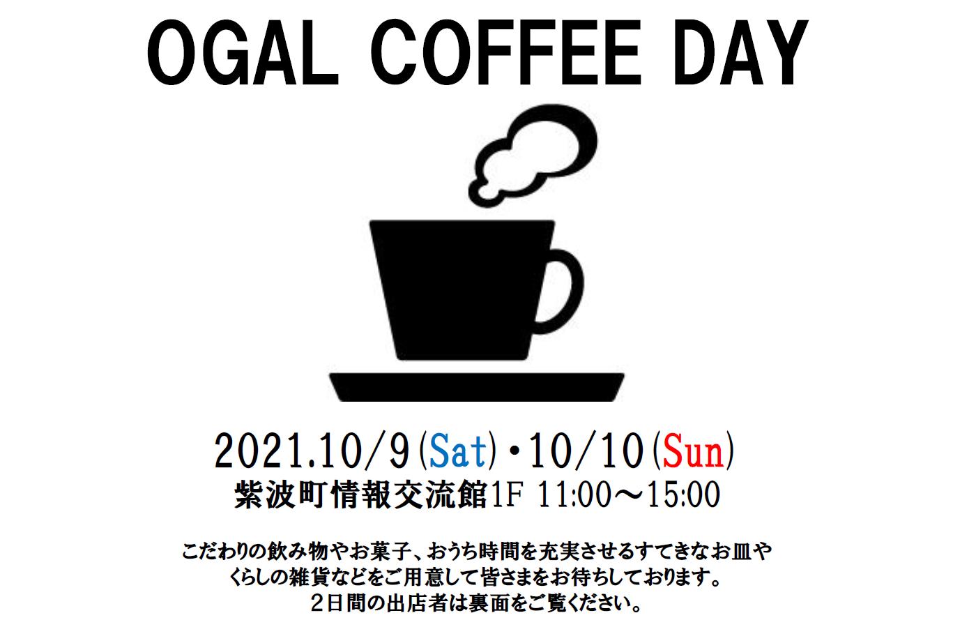 オガール コーヒーデイ 2021